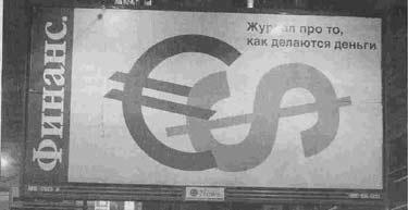 Drole de pub russe pour un journal financier